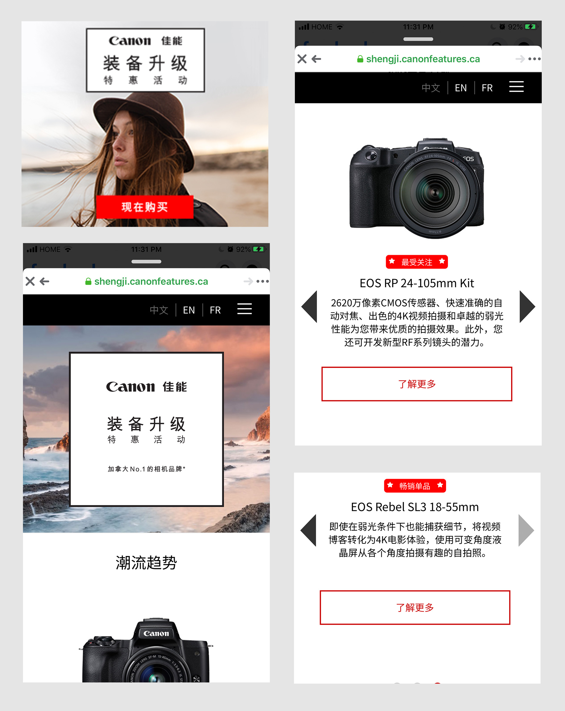Canon Chinese